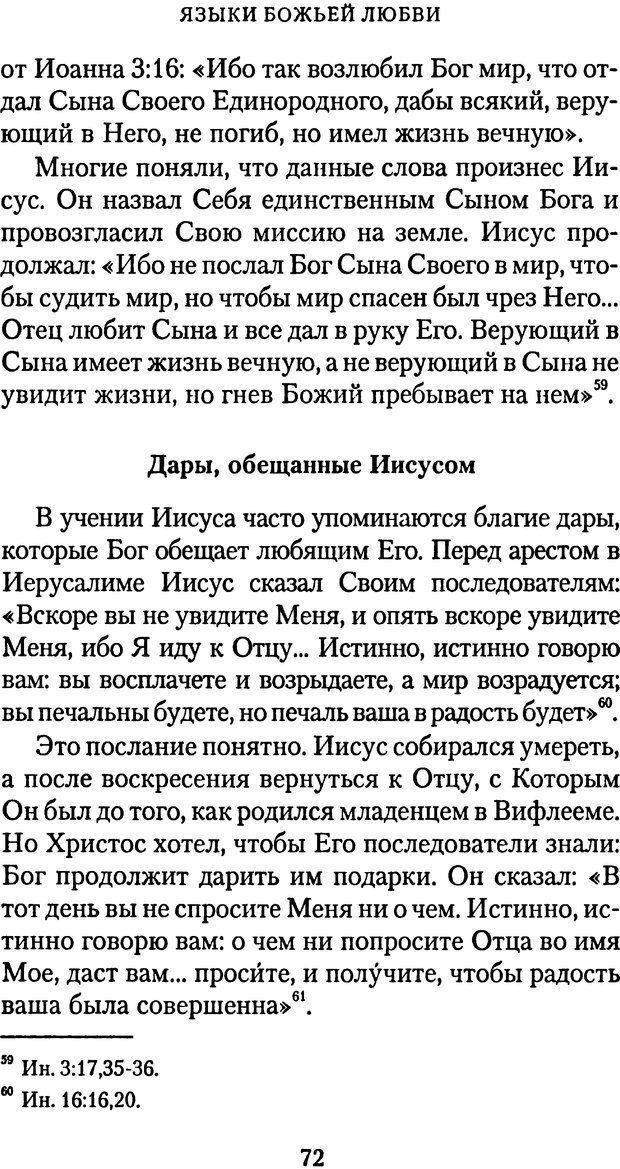 PDF. Языки Божьей любви. Чепмен Г. Страница 71. Читать онлайн