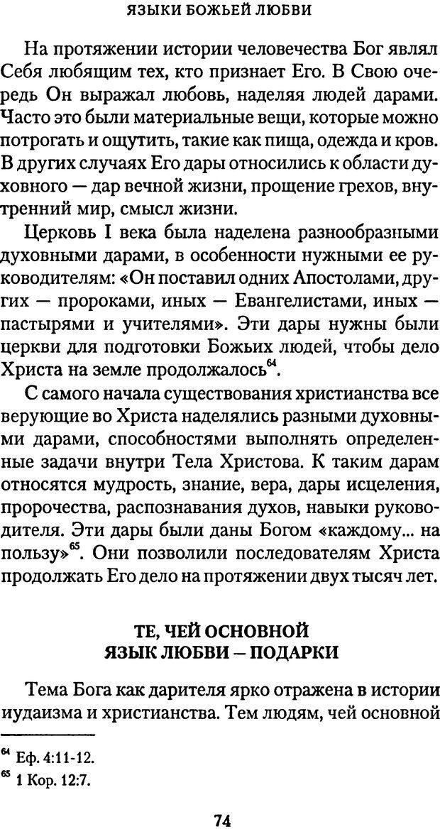 PDF. Языки Божьей любви. Чепмен Г. Страница 73. Читать онлайн