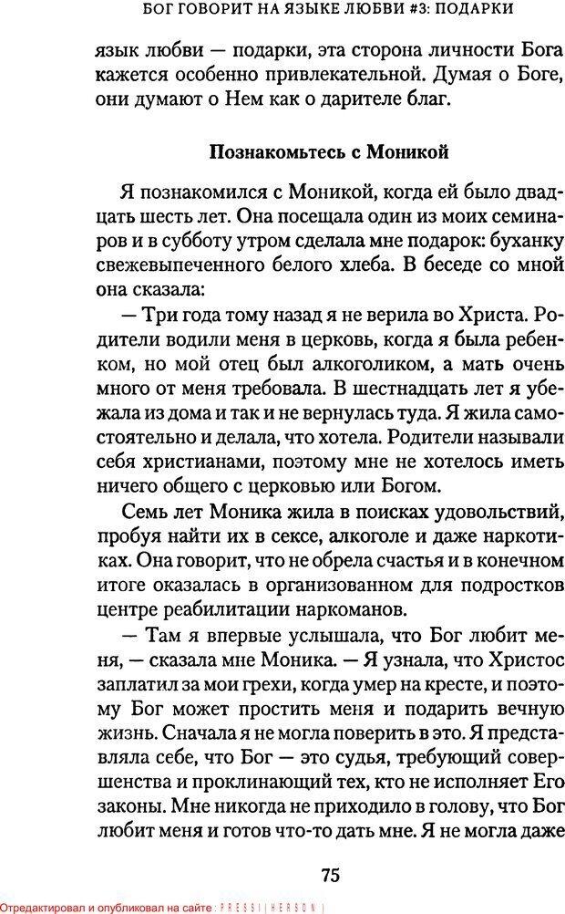 PDF. Языки Божьей любви. Чепмен Г. Страница 74. Читать онлайн