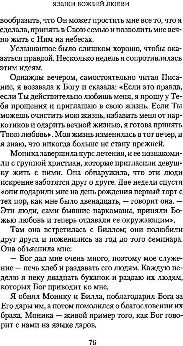 PDF. Языки Божьей любви. Чепмен Г. Страница 75. Читать онлайн