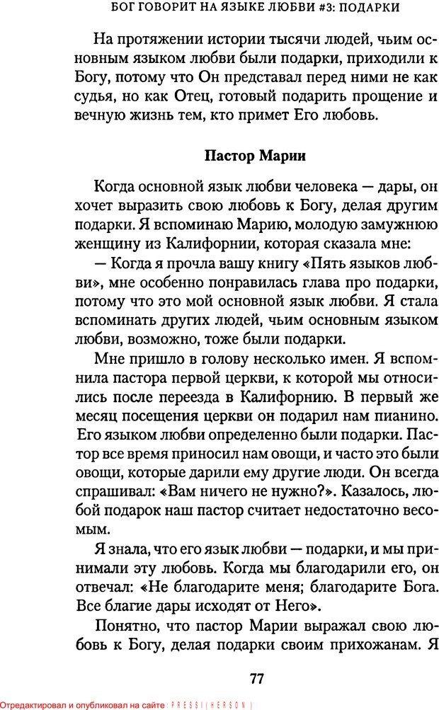PDF. Языки Божьей любви. Чепмен Г. Страница 76. Читать онлайн