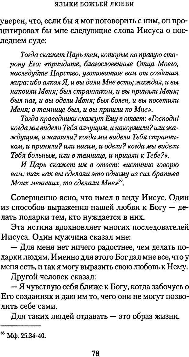 PDF. Языки Божьей любви. Чепмен Г. Страница 77. Читать онлайн