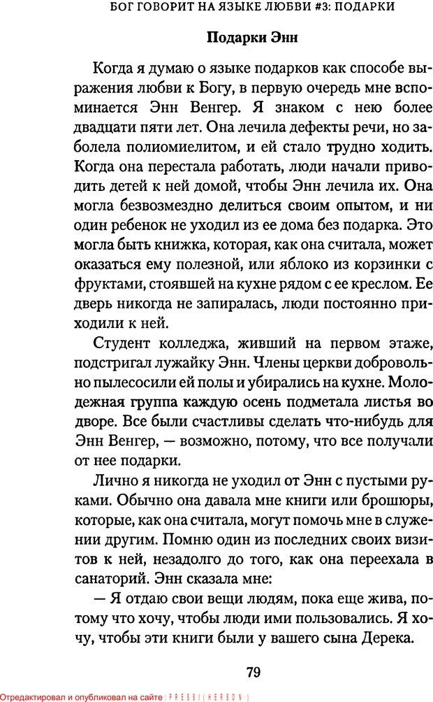 PDF. Языки Божьей любви. Чепмен Г. Страница 78. Читать онлайн