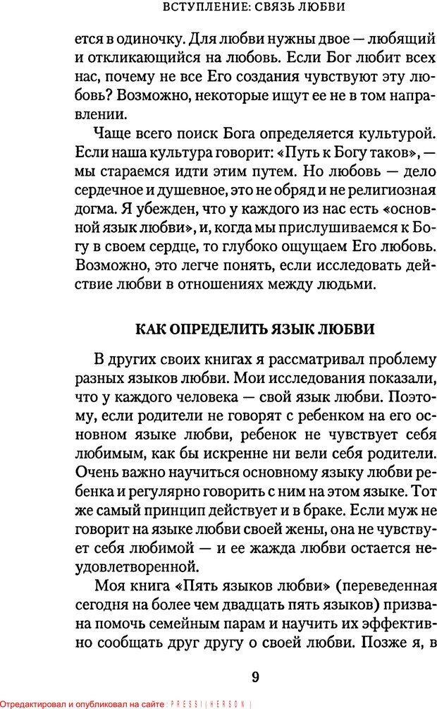 PDF. Языки Божьей любви. Чепмен Г. Страница 8. Читать онлайн