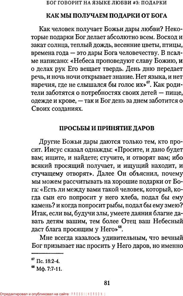PDF. Языки Божьей любви. Чепмен Г. Страница 80. Читать онлайн