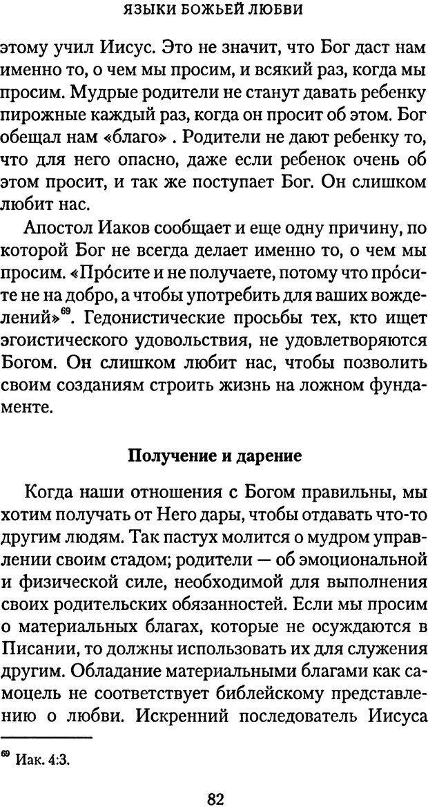 PDF. Языки Божьей любви. Чепмен Г. Страница 81. Читать онлайн