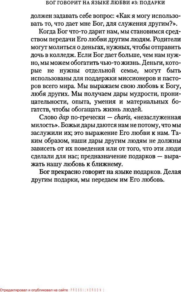 PDF. Языки Божьей любви. Чепмен Г. Страница 82. Читать онлайн
