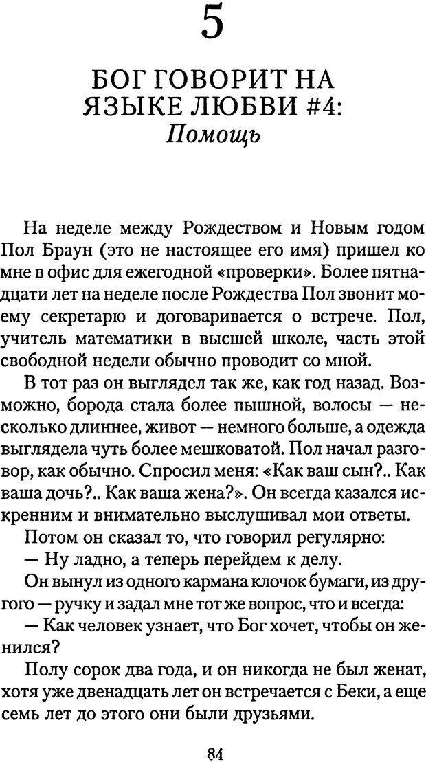 PDF. Языки Божьей любви. Чепмен Г. Страница 83. Читать онлайн