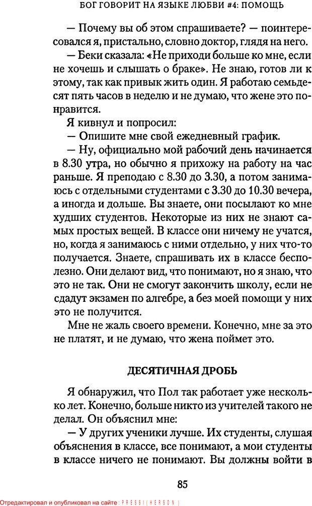 PDF. Языки Божьей любви. Чепмен Г. Страница 84. Читать онлайн