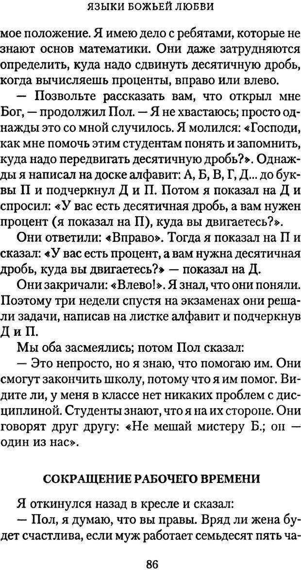 PDF. Языки Божьей любви. Чепмен Г. Страница 85. Читать онлайн