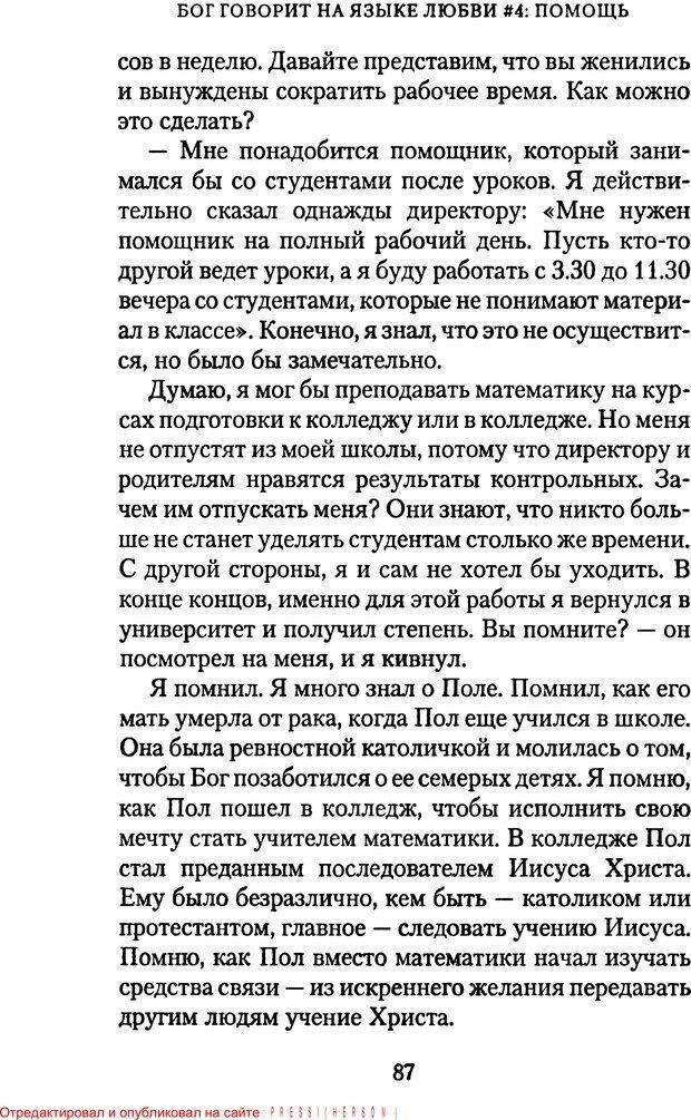PDF. Языки Божьей любви. Чепмен Г. Страница 86. Читать онлайн