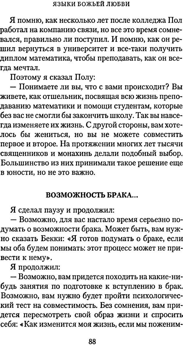 PDF. Языки Божьей любви. Чепмен Г. Страница 87. Читать онлайн