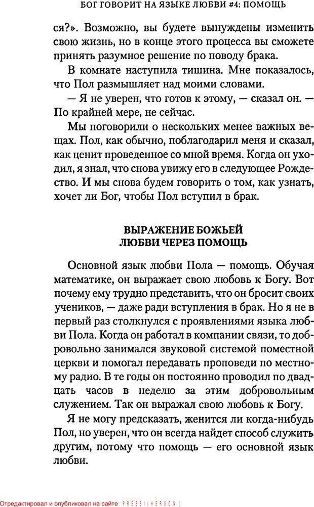 PDF. Языки Божьей любви. Чепмен Г. Страница 88. Читать онлайн
