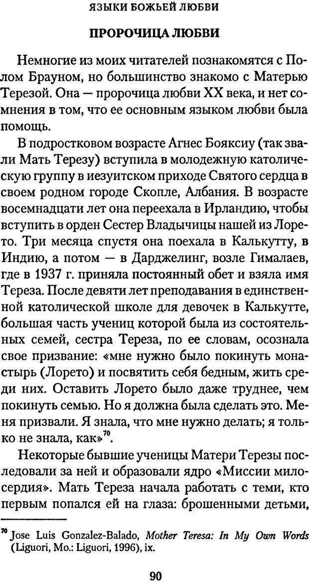 PDF. Языки Божьей любви. Чепмен Г. Страница 89. Читать онлайн