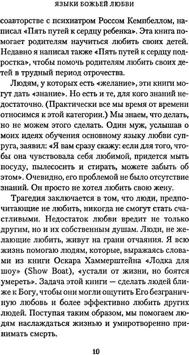 PDF. Языки Божьей любви. Чепмен Г. Страница 9. Читать онлайн