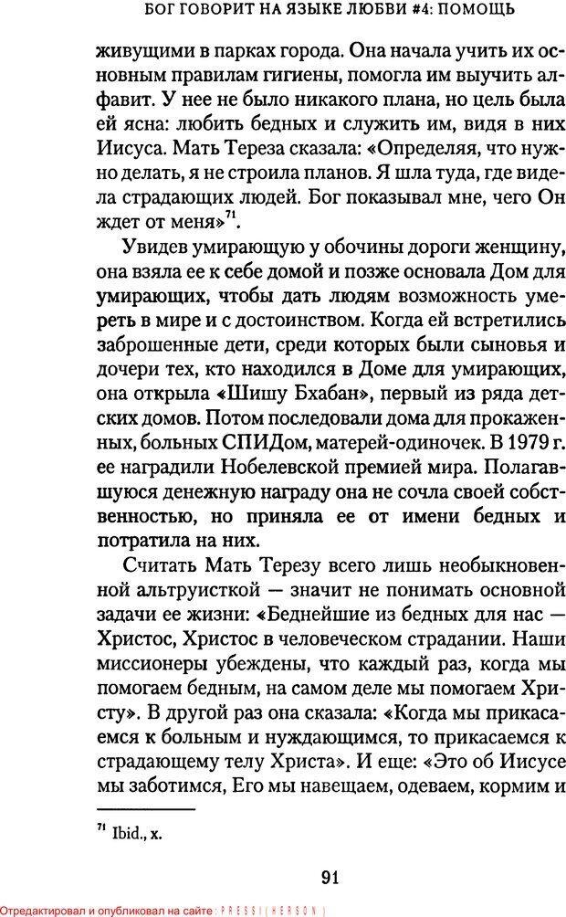 PDF. Языки Божьей любви. Чепмен Г. Страница 90. Читать онлайн