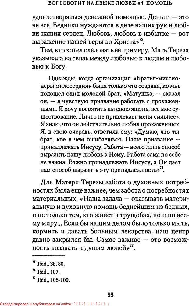 PDF. Языки Божьей любви. Чепмен Г. Страница 92. Читать онлайн