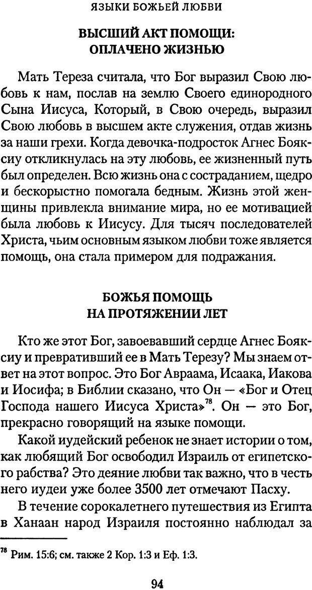 PDF. Языки Божьей любви. Чепмен Г. Страница 93. Читать онлайн