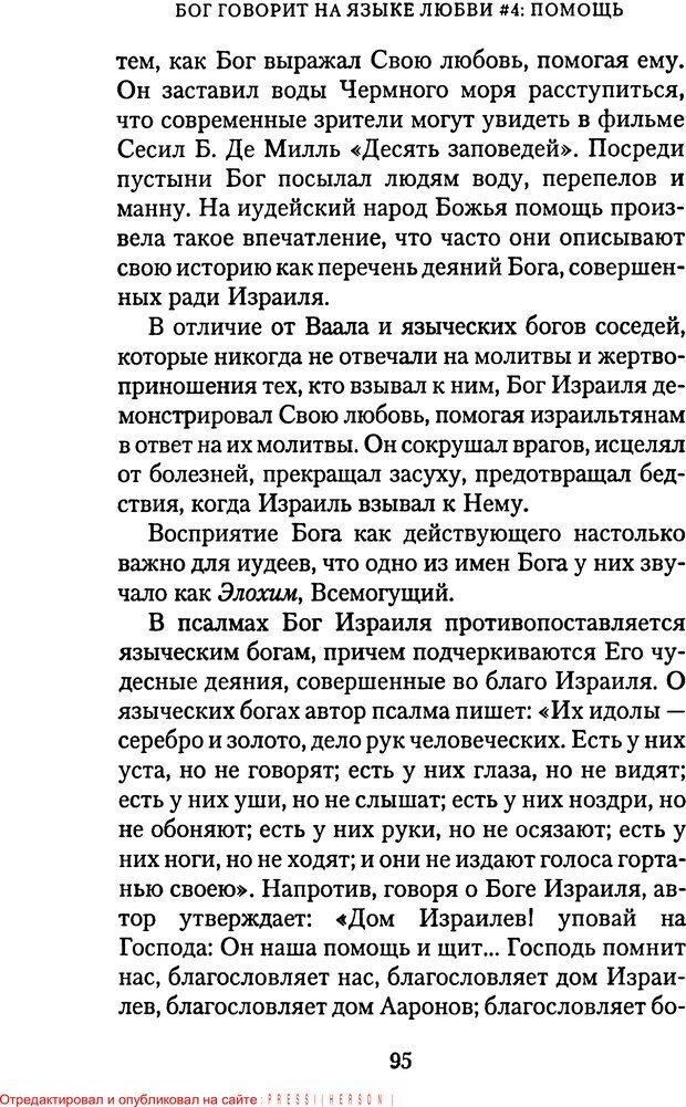 PDF. Языки Божьей любви. Чепмен Г. Страница 94. Читать онлайн