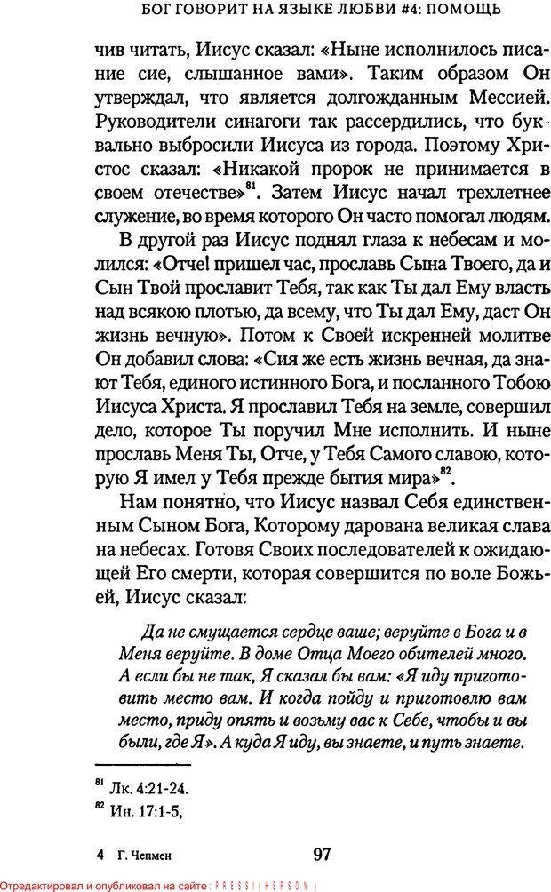 PDF. Языки Божьей любви. Чепмен Г. Страница 96. Читать онлайн