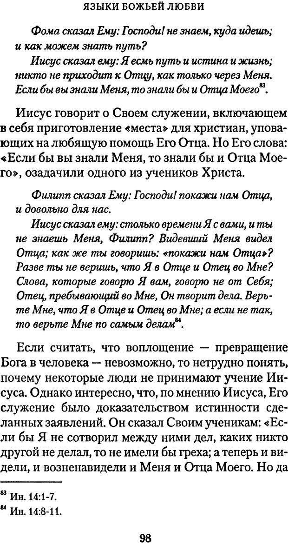 PDF. Языки Божьей любви. Чепмен Г. Страница 97. Читать онлайн