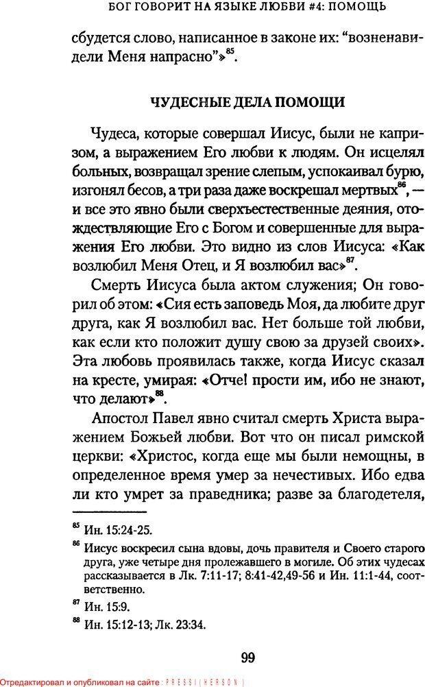PDF. Языки Божьей любви. Чепмен Г. Страница 98. Читать онлайн