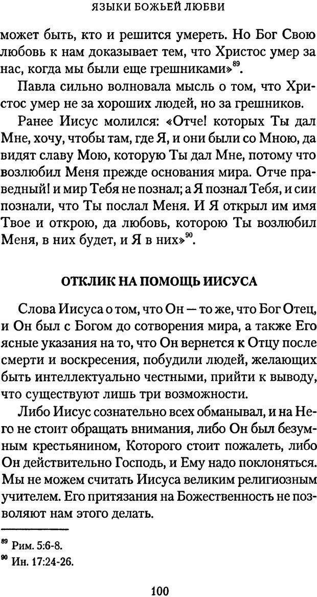 PDF. Языки Божьей любви. Чепмен Г. Страница 99. Читать онлайн
