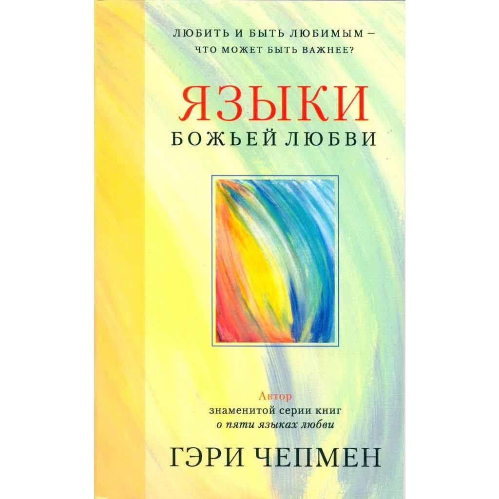 """Обложка книги """"Языки Божьей любви"""""""