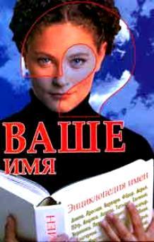 """Обложка книги """"Тайна имени"""""""