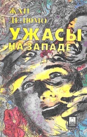 """Обложка книги """"Ужасы на Западе"""""""