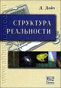 Структура Реальности, Дойч Дэвид