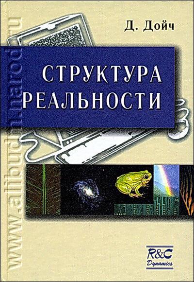 """Обложка книги """"Структура Реальности"""""""
