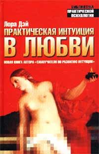 """Обложка книги """"Практическая интуиция в любви"""""""