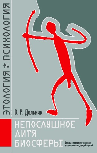 """Обложка книги """"Непослушное дитя биосферы"""""""