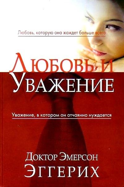 """Обложка книги """"Любовь и уважение"""""""