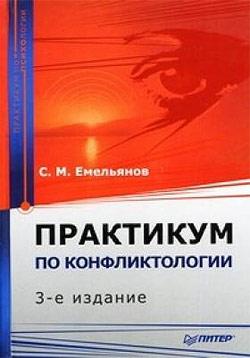 """Обложка книги """"Практикум по конфликтологии"""""""