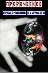 Пророческое предвидение будущего, Емельянов Вадим