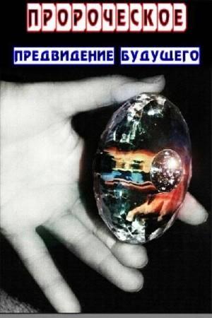 """Обложка книги """"Пророческое предвидение будущего"""""""
