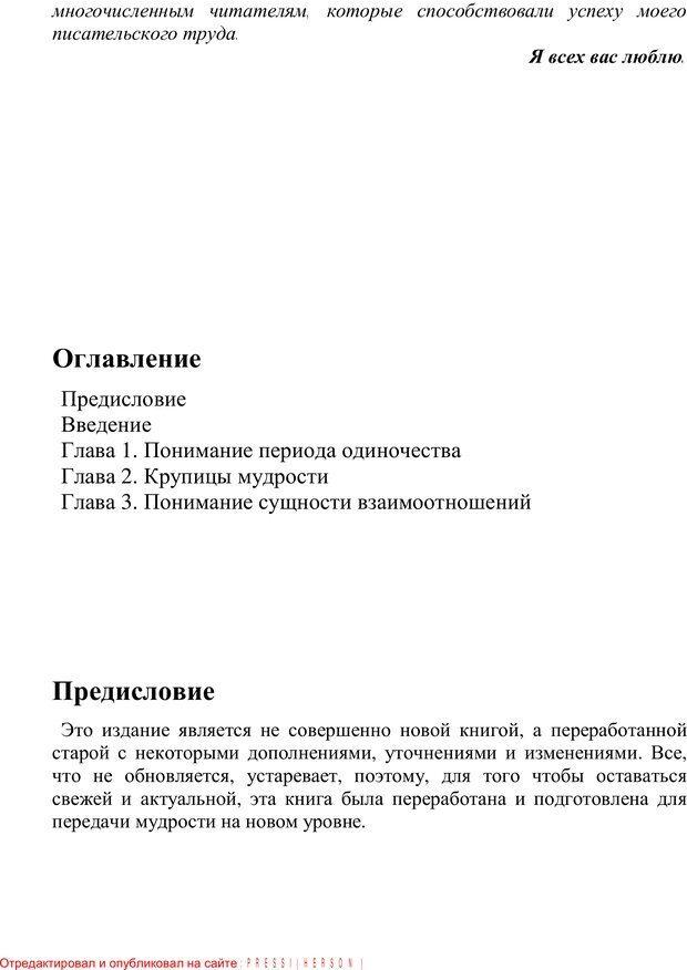 PDF. 101 мудрый совет незамужним и неженатым. Эммануэль О. О. Страница 1. Читать онлайн