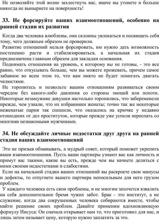 PDF. 101 мудрый совет незамужним и неженатым. Эммануэль О. О. Страница 24. Читать онлайн