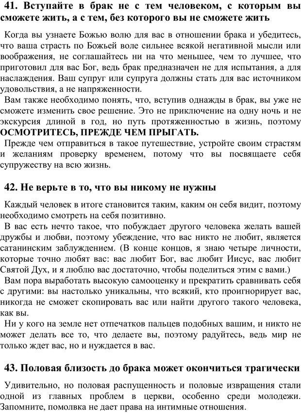 PDF. 101 мудрый совет незамужним и неженатым. Эммануэль О. О. Страница 28. Читать онлайн