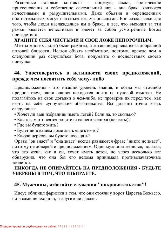 PDF. 101 мудрый совет незамужним и неженатым. Эммануэль О. О. Страница 29. Читать онлайн