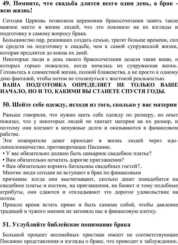 PDF. 101 мудрый совет незамужним и неженатым. Эммануэль О. О. Страница 32. Читать онлайн