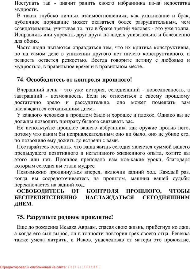 PDF. 101 мудрый совет незамужним и неженатым. Эммануэль О. О. Страница 43. Читать онлайн