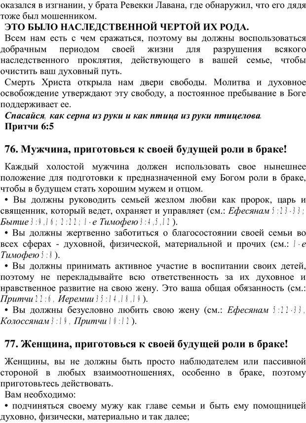 PDF. 101 мудрый совет незамужним и неженатым. Эммануэль О. О. Страница 44. Читать онлайн