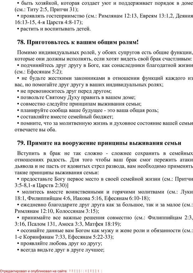 PDF. 101 мудрый совет незамужним и неженатым. Эммануэль О. О. Страница 45. Читать онлайн
