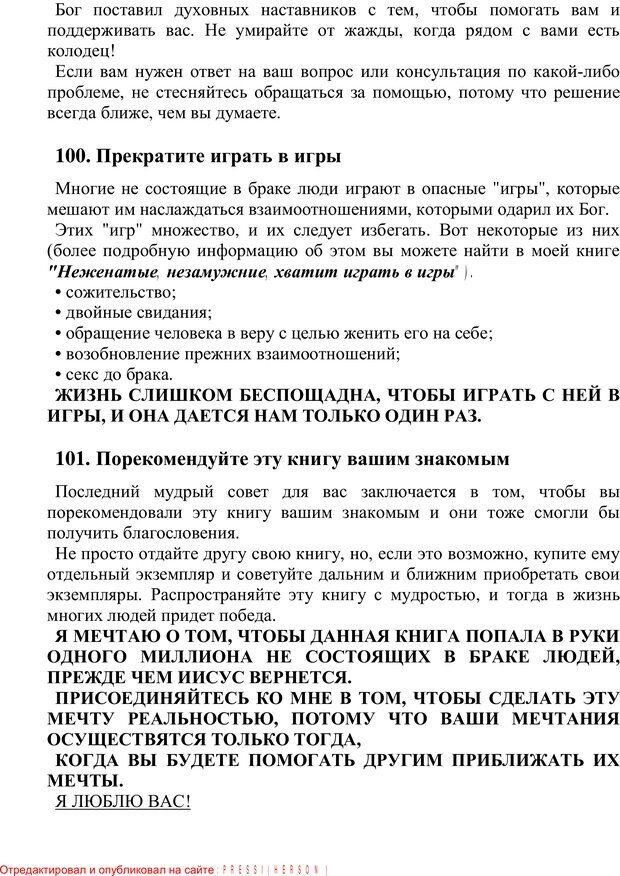 PDF. 101 мудрый совет незамужним и неженатым. Эммануэль О. О. Страница 55. Читать онлайн