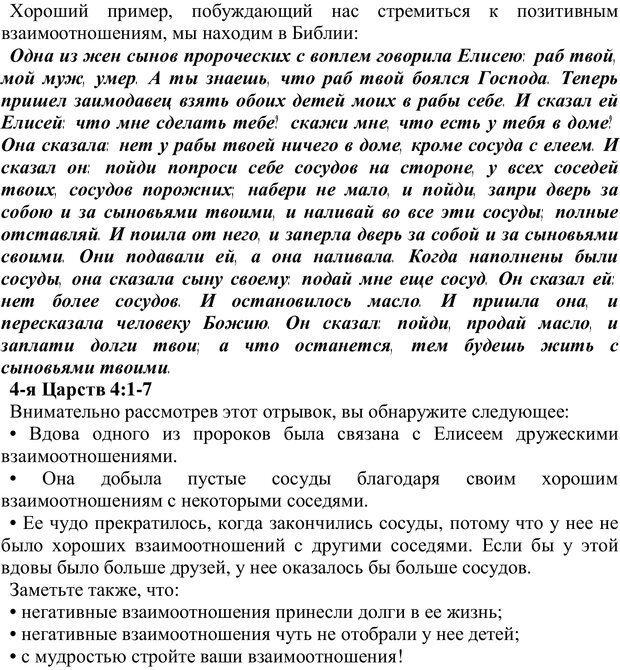 PDF. 101 мудрый совет незамужним и неженатым. Эммануэль О. О. Страница 58. Читать онлайн