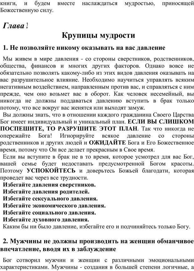 PDF. 101 мудрый совет незамужним и неженатым. Эммануэль О. О. Страница 6. Читать онлайн