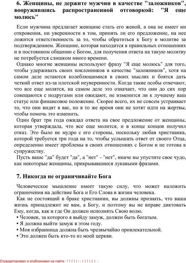 PDF. 101 мудрый совет незамужним и неженатым. Эммануэль О. О. Страница 9. Читать онлайн